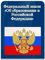 СКАЧАТЬ Федеральный закон Об образовании в Российской Федерации></a>  <ul style=