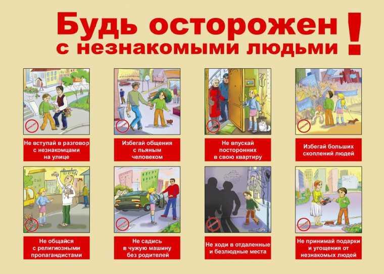 антитеррористическая безопасность в школе картинки